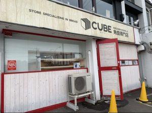角食専門店CUBE(キューブ)の外観