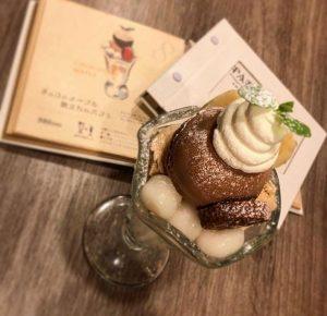 幸せのレシピ〜スイートのチョコとメープル旅立ちのパフェ