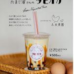 【コッコテラス】養鶏場の直売所で、こだわりの卵スイーツが味わえるお店!飲めるプリンでタピオカドリンク!