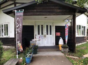 北海道箱根牧場 レストランの外観