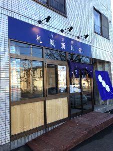 白玉屋 札幌新月堂の外観