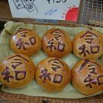 【タンタアンナ】JR深川駅前の道産小麦を使った人気のパン屋さん!