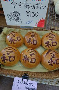 タンタアンナの令和あんパン