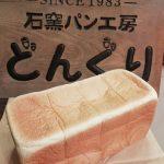 【どんぐり森林工房】どんぐりでは森林工房のみ石窯で焼きあげる食パン専門店!