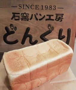 どんぐり森林工房の石窯食パン