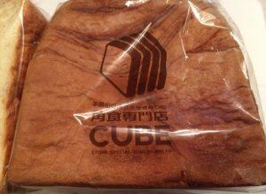 角食専門店CUBE(キューブ)のコーヒーとビターキャラメル