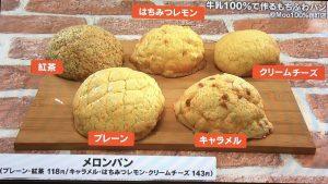 ムー100%のメロンパン