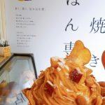 【夜の鶴、月の芋】札幌・大通に全国初の「薄皮焼き芋あんぱん専門店」