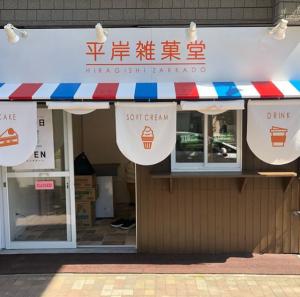 平岸雑菓堂