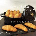 【シオパンヤ フィオラ】東区に20種類の豊富な塩パンを提供する専門店!