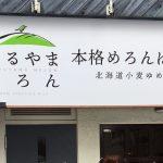 【まるやまめろん】2019年1月23日オープン!開店当初から行列のたえないメロンパン専門店!めろんクロワッサン・めろん食パンなどメロンづくし!