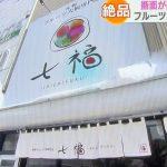 【七福(しちふく)】菊水駅近くフルーツ大福専門店!常時7種類提供!