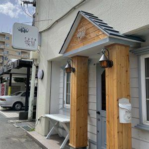 Cafe雫屋