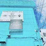 【サムズアップコーヒースタンド】手稲区稲穂のソフトクリームとコーヒーのお店!
